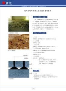 地坪涂装对混凝土基面的预处理要求